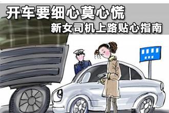注意4大要点,女性也能开好车