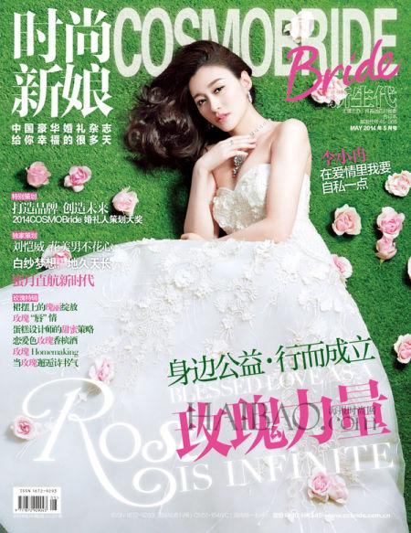 李小冉演绎《时尚新娘》打造春夏新娘嫁衣风尚