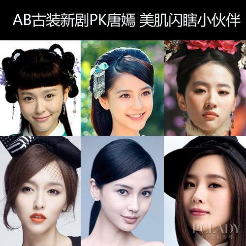 组图:Angelababy新剧PK唐嫣美肌闪瞎小伙伴