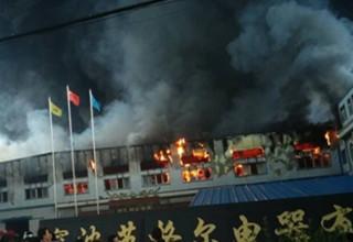 鄞州姜山电器厂大火,电器厂大火,宁波鄞州大火