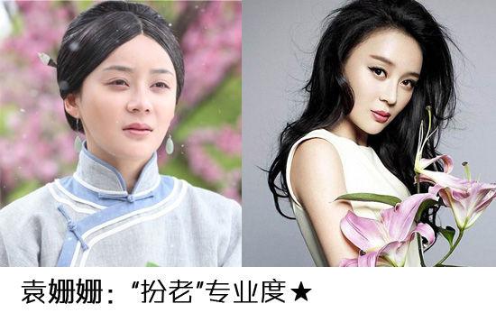 袁姗姗老年造型没诚意女星扮老专业度大比拼