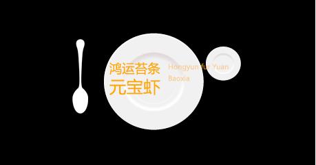 鸿运苔条 元宝虾
