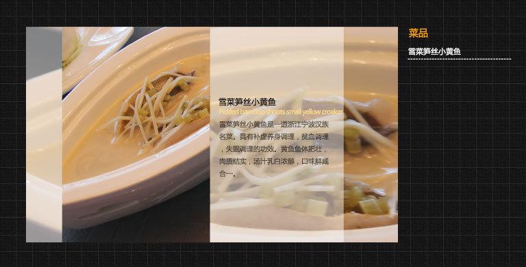 雪菜笋丝 小黄鱼