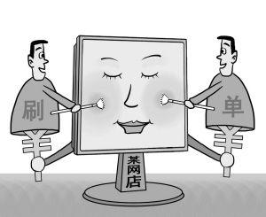 某网店刷单 漫画 赵顺清