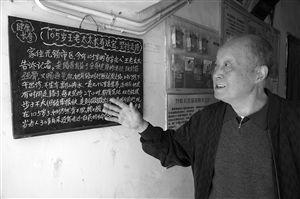 徐恭备老人和他的黑板报