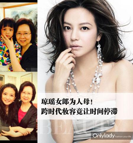 组图:琼瑶女郎为人母跨时代妆容让时间停滞