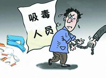 漫画:染毒瘾