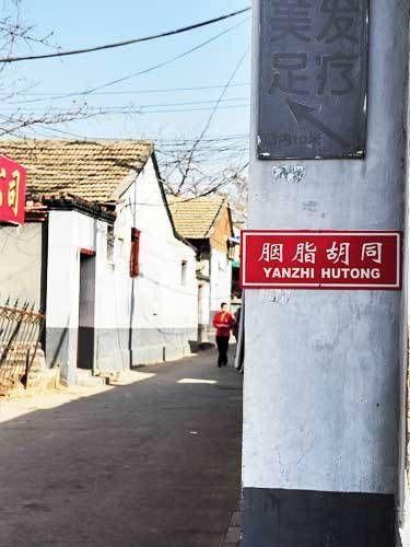 北京八大烟花柳巷:胭脂胡同