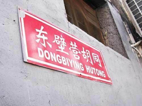 北京八大烟花柳巷:皮条营