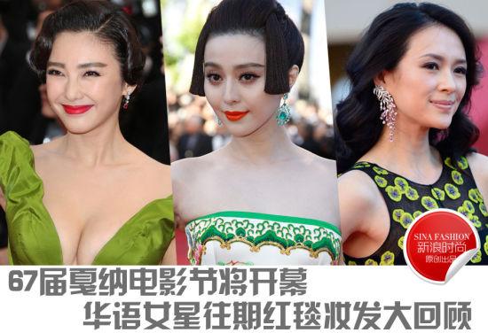 67届戛纳在即华语女明星往期红毯妆发大回顾