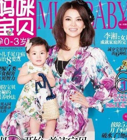 李湘和女儿