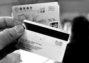 磁条银行卡明年起将无法使用。