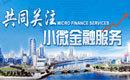 宁波银监局要求贯彻落实小微企业金融服务工作