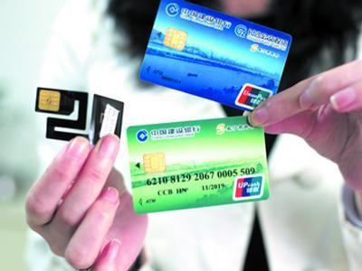 金融IC卡将禁用磁条功能。