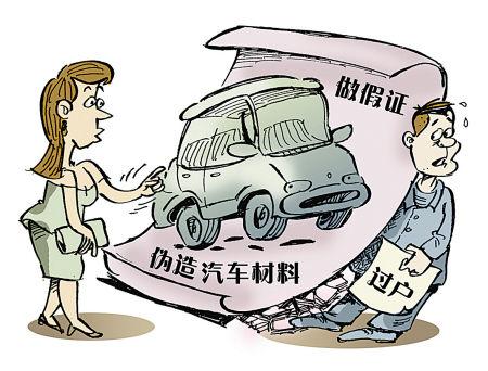 """钱"""",他找人伪造相关材料,将妻子名下的汽车偷偷过户给别人,岂高清图片"""