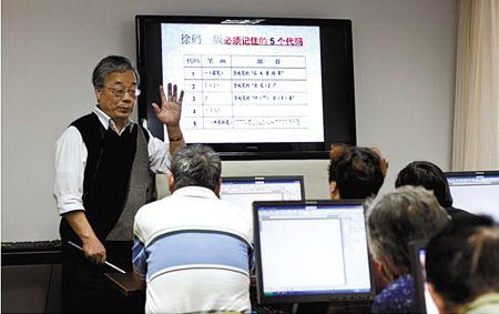 徐复来老师正在为老年人讲解徐码输入法。(陈巨国 摄)