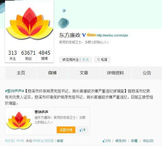 微博截图:慈溪市环保局原局长龚建能涉嫌严重违纪