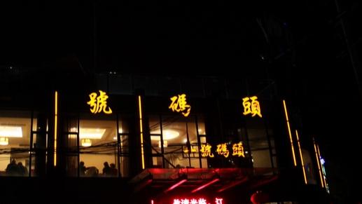 宁波白沙码头海鲜广场 啤酒夜宵世界杯(3)