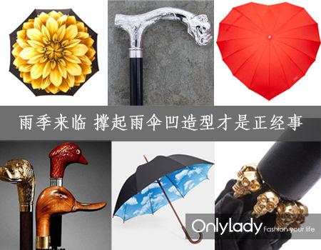 雨季来临撑起雨伞凹造型才是正经事(组图)