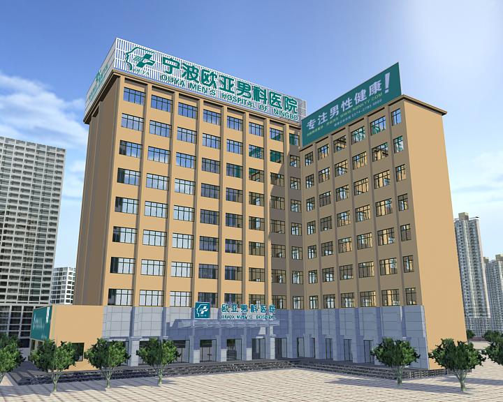 宁波欧亚男科医院