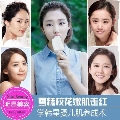 组图:雪糕校花嫩肤走红学韩星婴儿肌养成术