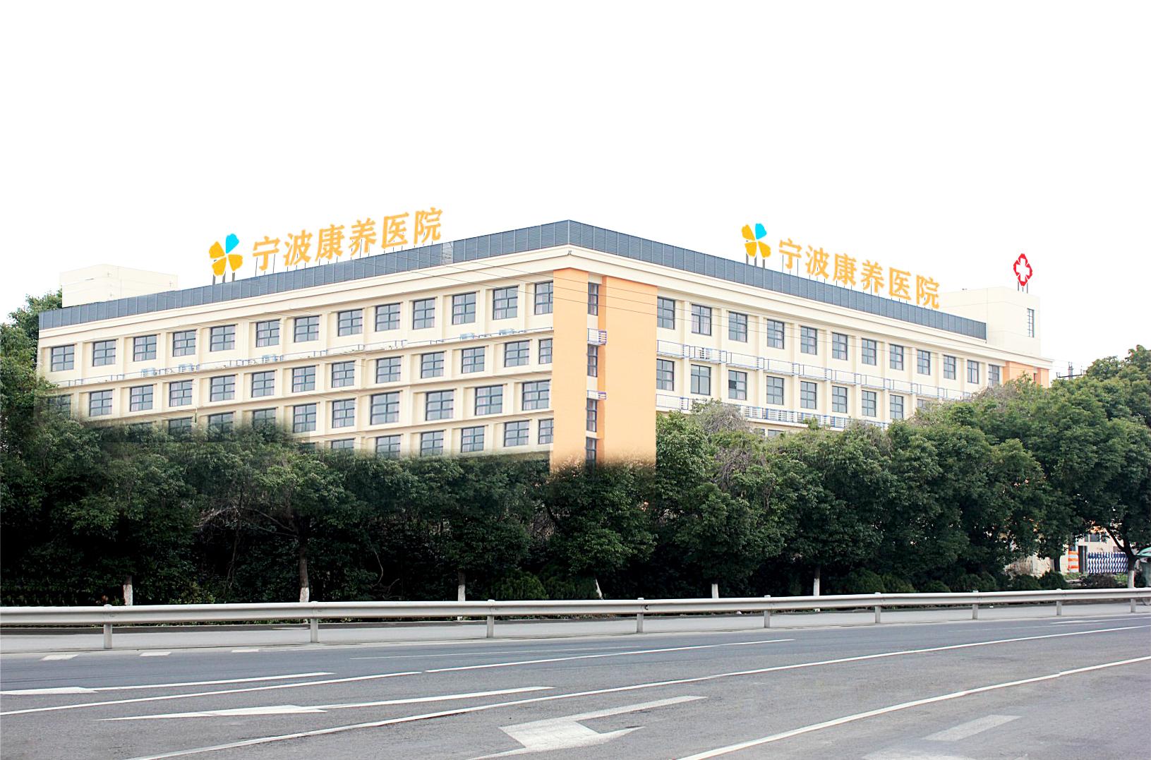 宁波康养医院
