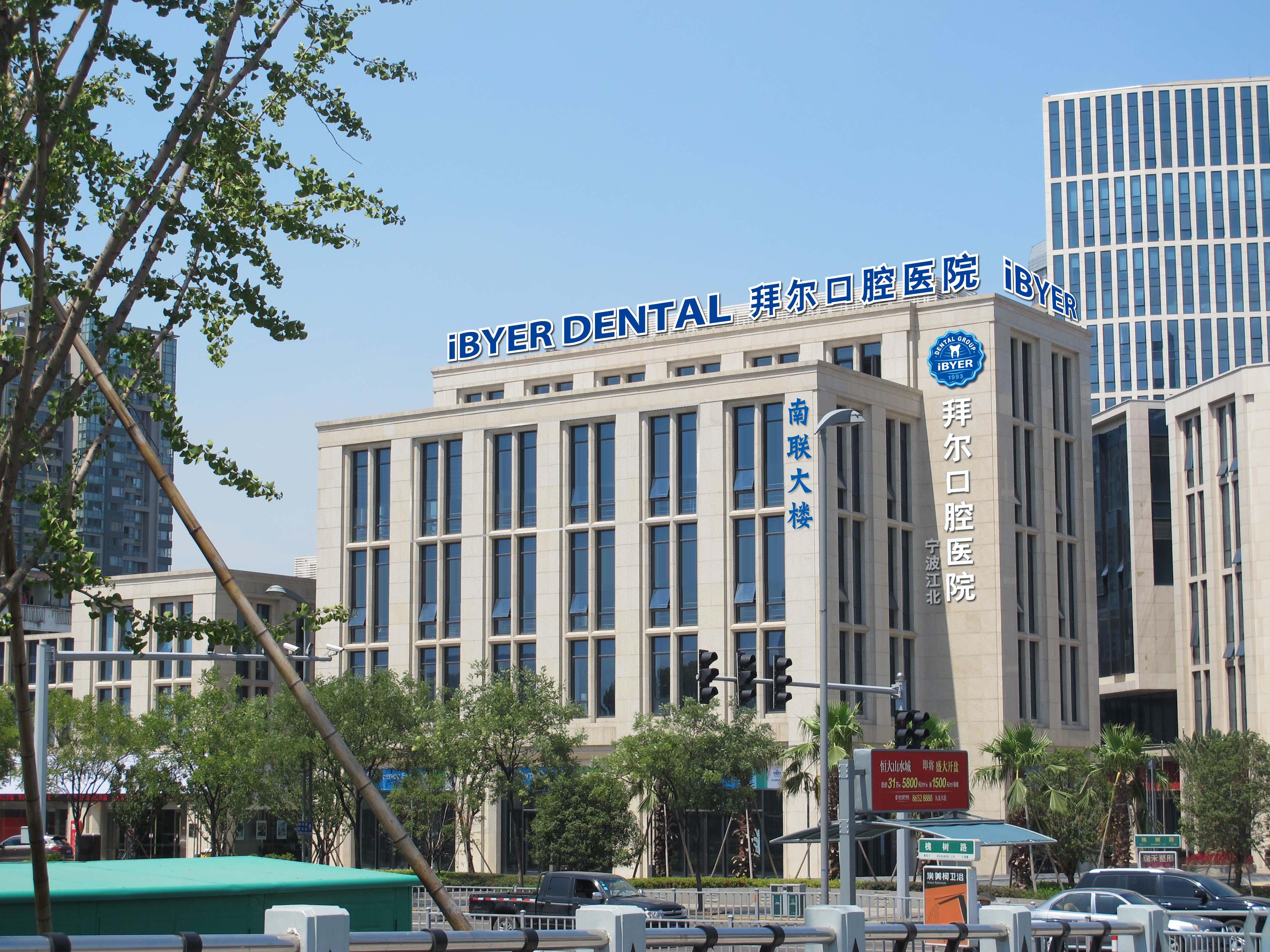 宁波拜尔口腔医院