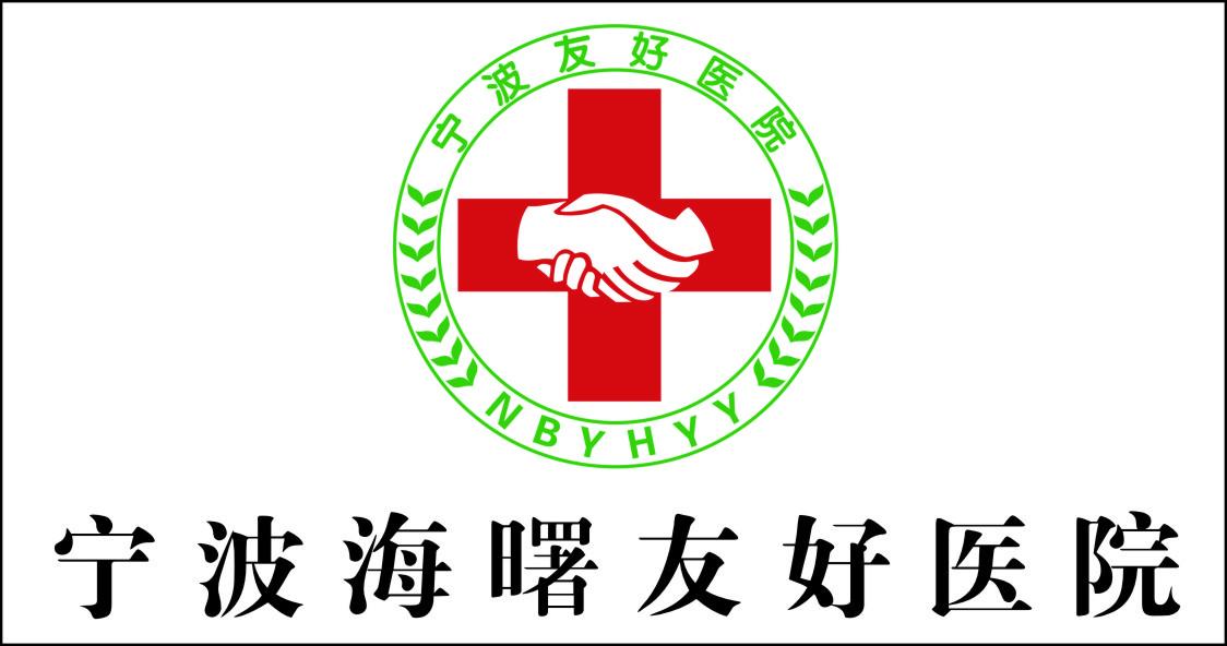 宁波海曙友好医院