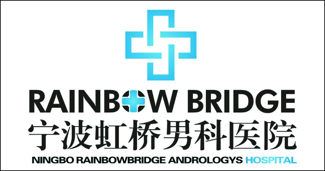 宁波虹桥男科医院