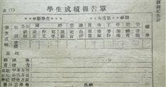 奉化1939年小学生成绩单