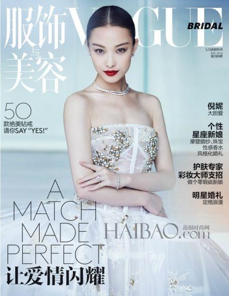 倪妮等女明星身着兰玉 婚纱礼服登时尚杂志