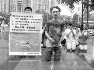 6月30日,成都市武侯区航空路新希望大厦外,莫向松和同学们下跪并举着广告牌向刘畅借款100万救命。