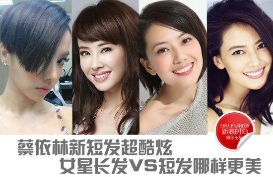 蔡依林新短发造型酷炫来袭女星长短发大PK