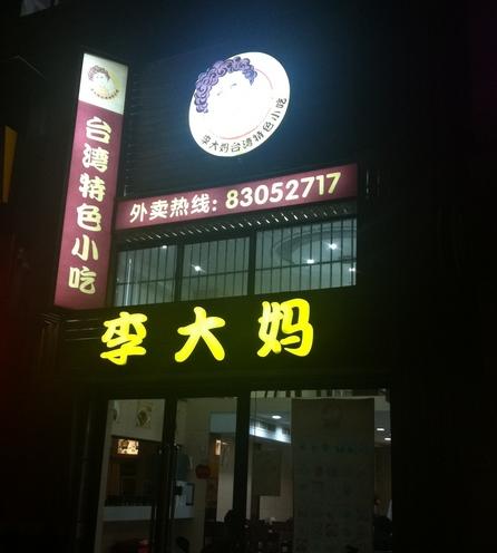 李大妈台湾特色小吃