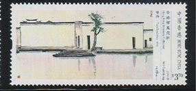 吴冠中所画宁波月湖美景印上香港邮票