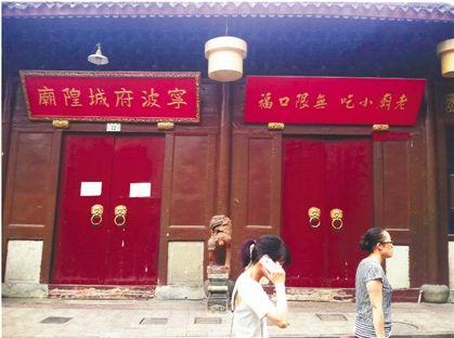 城隍庙内小吃城确定关闭。