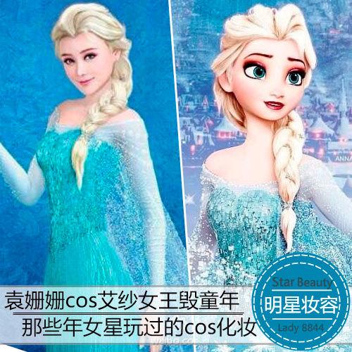 组图:袁姗姗cos冰雪女王失败明星爱玩变妆秀