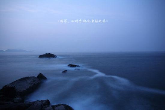 站在海边,看着那一望无垠的蔚蓝与幽深,一切的烦恼仿若都可以抛却,止不住让人想就这样,就这样像望夫崖,伫立在海角。   东福山岛的味道,在于它的静谧,在于它的质朴;在于三五好友,哼一小曲,零散走在海边;在于沿着山路弯曲而上,享受着迎面的风。   清晨时分,打着手电,小心翼翼走到海边。瞬间听见清朗的海浪声,那一刹那,真真切切感觉人生如此足矣。站在礁石,似乎这就是整个世界。