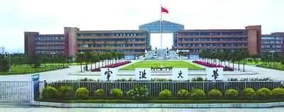 宁波大学 资料图