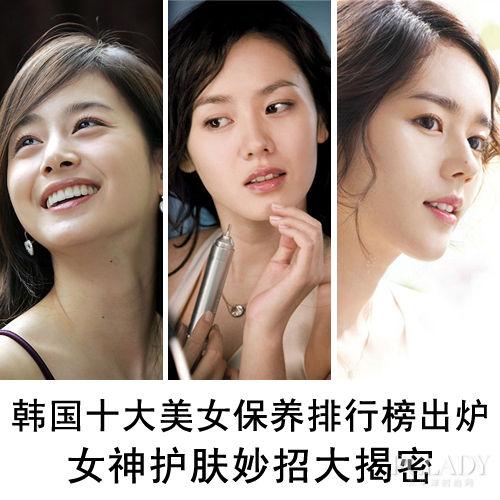 韩国十大美女保养排行榜出炉女神护肤有奇招