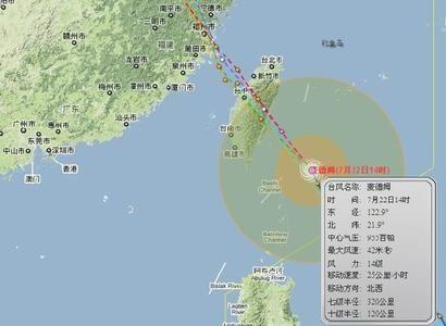 台风麦德姆资料图。