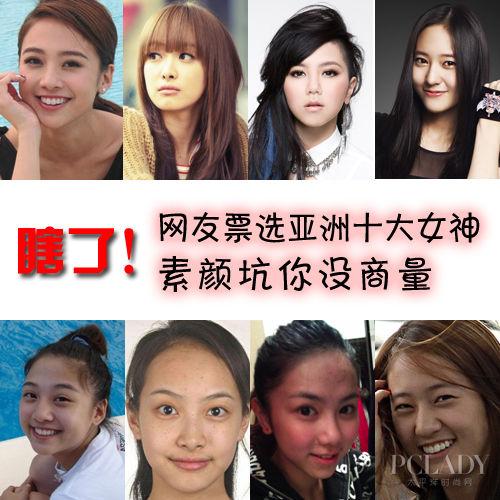 亚洲十大女神素颜照曝光差距太大雷到没朋友