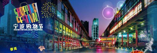 宁波购物节 资料图
