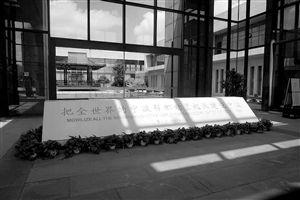 邓小平关于宁波的指示,被放在宁波帮博物馆正门大厅处