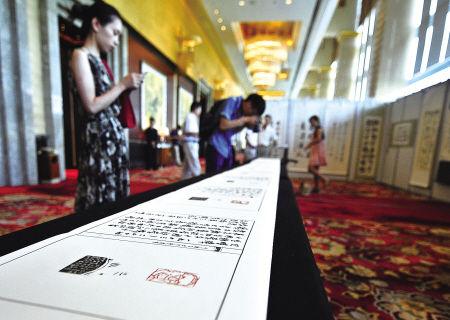 宁波侨界书法美术摄影艺术展