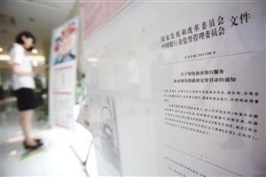 昨日,通途路上一银行内张贴着关于商业银行服务价格调整的通知 记者 贾东流 摄
