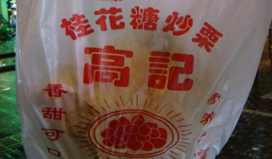 高记桂花糖炒栗子