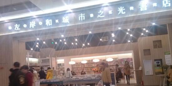 左岸和城市之光书店