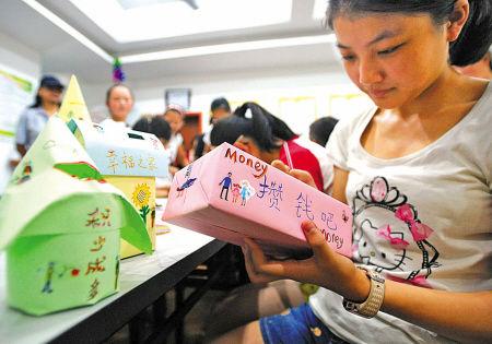 江东徐家社区举行中小学生理财活动