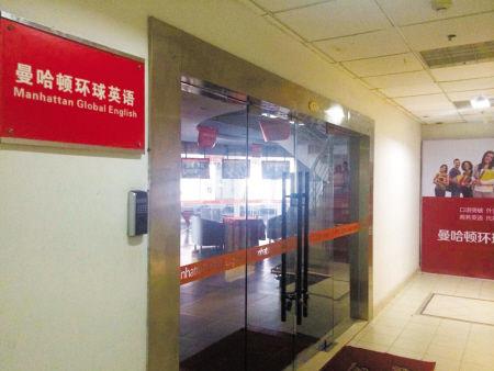 昨天下午,曼哈顿环球英语学校大门紧闭。